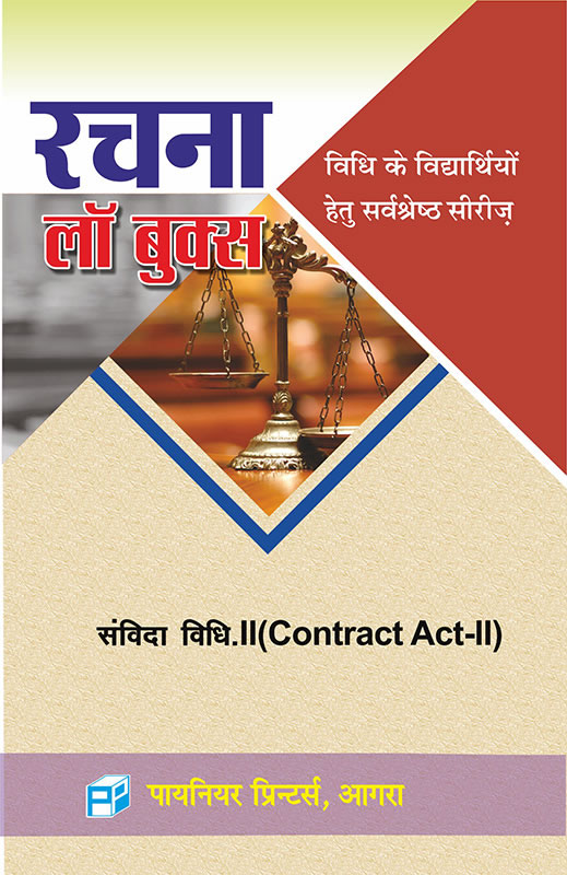Contract Act-II