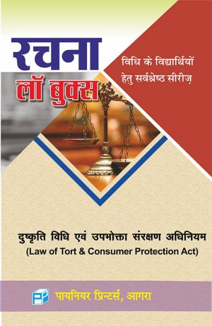 Law of Tort & Consumer Protection Act