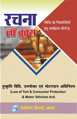 Law of Tort & Consumer Protection & Motor Vehicles Act