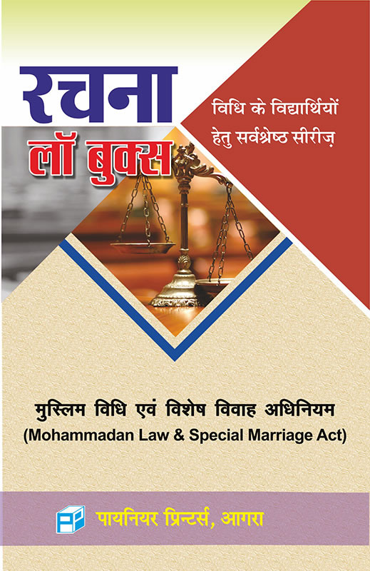 Mohammadan Law & Special Marriage Act