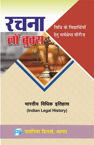 Indian Legal History