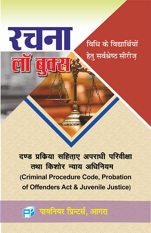 Criminal Procedure Code, Probation of Offenders Act & Juvenile Justice - Care and Protection of Children Act, 2000