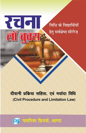 Civil Procedure and Limitation Law