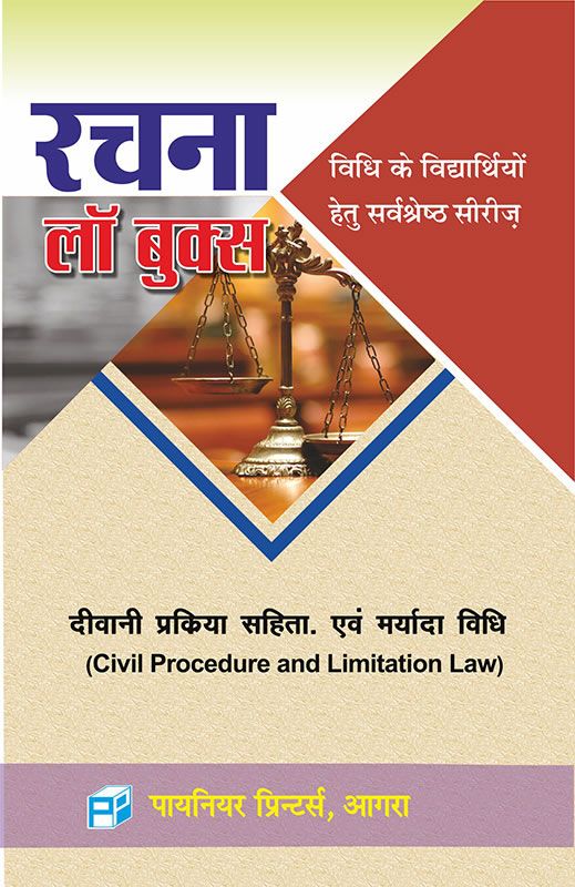Civil Procedure and Limitation Law