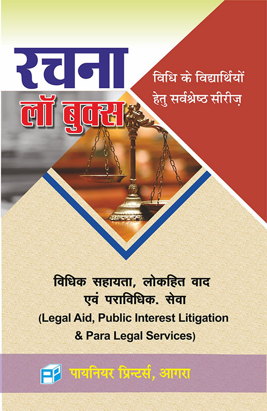 Legal Aid, Public Interest Litigation & Para Legal Services
