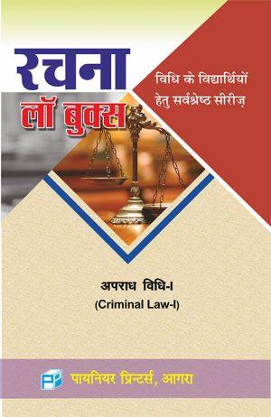 Criminal Law-I