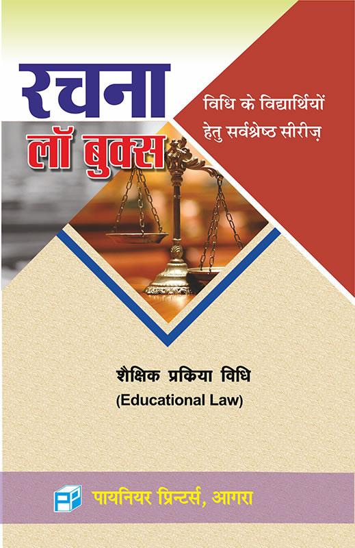 Educational Law